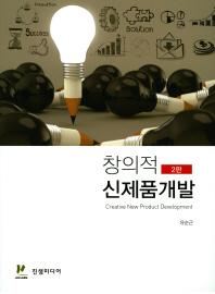 창의적 신제품개발(2판)