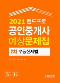 부동산세법 예상문제집(공인중개사 2차)(2021)(랜드프로)