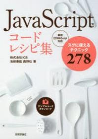 [해외]JAVASCRIPTコ-ドレシピ集 スグに使えるテクニック278