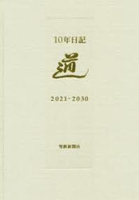 10年日記 2021年~2030年