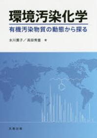 [해외]環境汚染化學 有機汚染物質の動態から探る