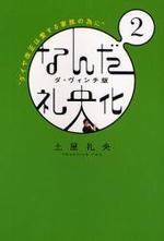 なんだ禮央化 ダ.ヴィンチ版 2