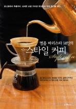명품 바리스타 14인의 스타일 커피