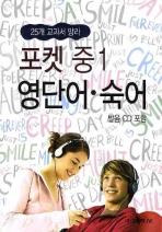 영단어 숙어 중1(2009)(CD1장포함)(포켓)(CD1장포함)