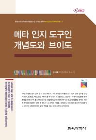 메타 인지 도구인 개념도와 브이도(Monograph Series 17)