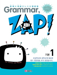 Grammar Zap(그래머 잽) 기본. 1