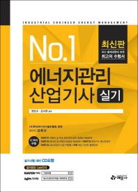 에너지관리산업기사 실기(2016)(No.1)(CD1장포함)
