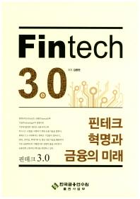 Fintech 3.0(3판)