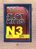 JLPT KING N3 언어지식(신일본어능력시험)(CD1장포함)