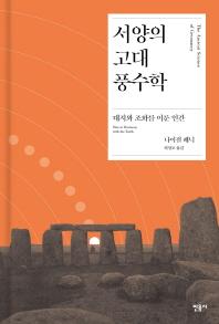 서양의 고대 풍수학(양장본 HardCover)