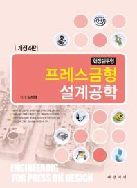 프레스금형 설계공학(현장실무형)(개정판 4판)