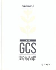 국제 커피 교과서(2판)(양장본 HardCover)
