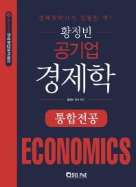 황정빈 공기업 경제학: 통합전공