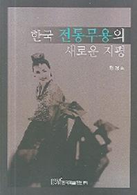 한국 전통무용의 새로운 지평