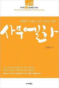 사무엘하(명확한 이해와 삶의 적용을 위한)(아가페 CAB 성경해설 시리즈)