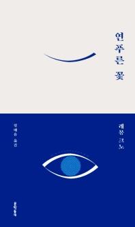 연푸른 꽃(양장본 HardCover)