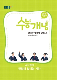 고등 남치열의 만점이 보이는 기하(2021)(2022 수능대비)(EBS 강의노트 수능개념)