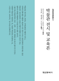 박물관 전시 및 교육론(세린문화예술총서 1)