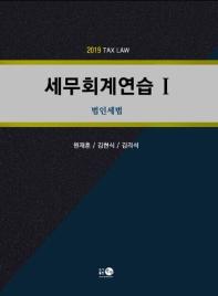 세무회계연습. 1: 법인세법(2019)