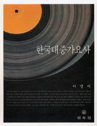 한국대중가요사 // 2009년판 초판 2쇄 정가 24000원