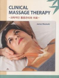Clinical Massasge Therapy: 과학적인 통증관리와 치료