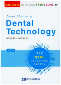 Narae Manual of Dental Technology 세트(2판)(전6권)
