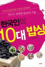 한국인의 10대밥상