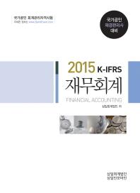 재무회계(재경관리사)(2015)