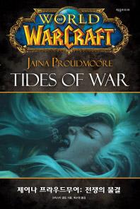 월드 오브 워크래프트: 제이나 프라우드무어 전쟁의 물결