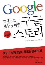 구글 스토리(검색으로 세상을 바꾼)