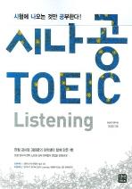 시나공 TOEIC LISTENING(MP3CD1장, Workbook1권포함)(시나공 토익 시리즈)(전3권)
