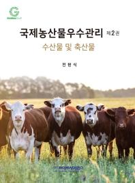 국제농산물우수관리. 2: 수산물 및 축산물