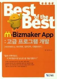 M Bizmaker App: 고급 프로그램 개발(Best of the Best)