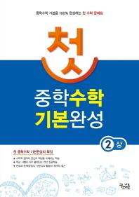 중학 수학 2(상) 기본완성(2016)