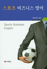 스포츠 비즈니스 영어
