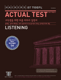 Hackers TOEFL Actual Test Listening((iBT)(해커스 토플 액츄얼테스트 리스닝)(2nd Edition)