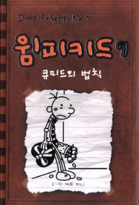 윔피키드. 7: 큐피드의 법칙(양장본 HardCover)