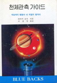 천체관측 가이드(Blue Backs 68)