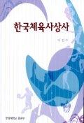 한국체육사상사