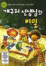 개구리 선생님의 비밀(책마을 놀이터 9)