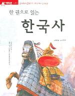 한국사(한 권으로 읽는)