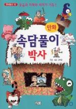 속담풀이 박사(만화동산 10)