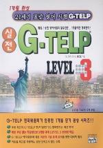 실전 G-TELP LEVEL 3(T:2포함)