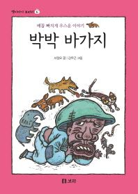 박박 바가지(옛이야기 보따리 6)
