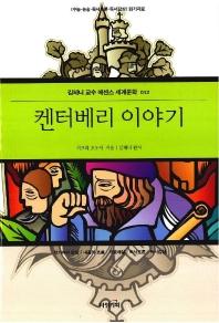 켄터베리 이야기(김혜니교수에센스세계문학 12)