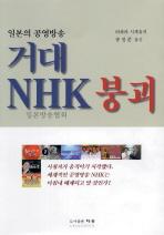 거대 NHK 붕괴(일본의 공영방송)(반양장)