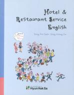 HOTEL RESTAURANT SERVICE ENGLISH(CD1장포함)