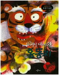 방귀 대마왕, 홍동지(양장본 HardCover)