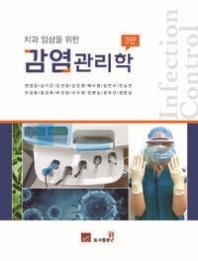 감염관리학(치과 임상을 위한)(3판)