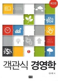 경영학(객관식)(3판)